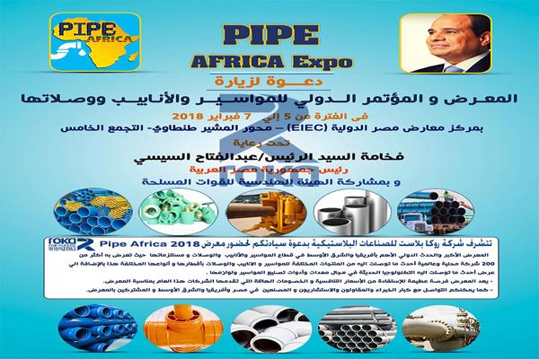 دعوة معرض القاهرة الدولي للمواسير يوم 5 فبراير 2018