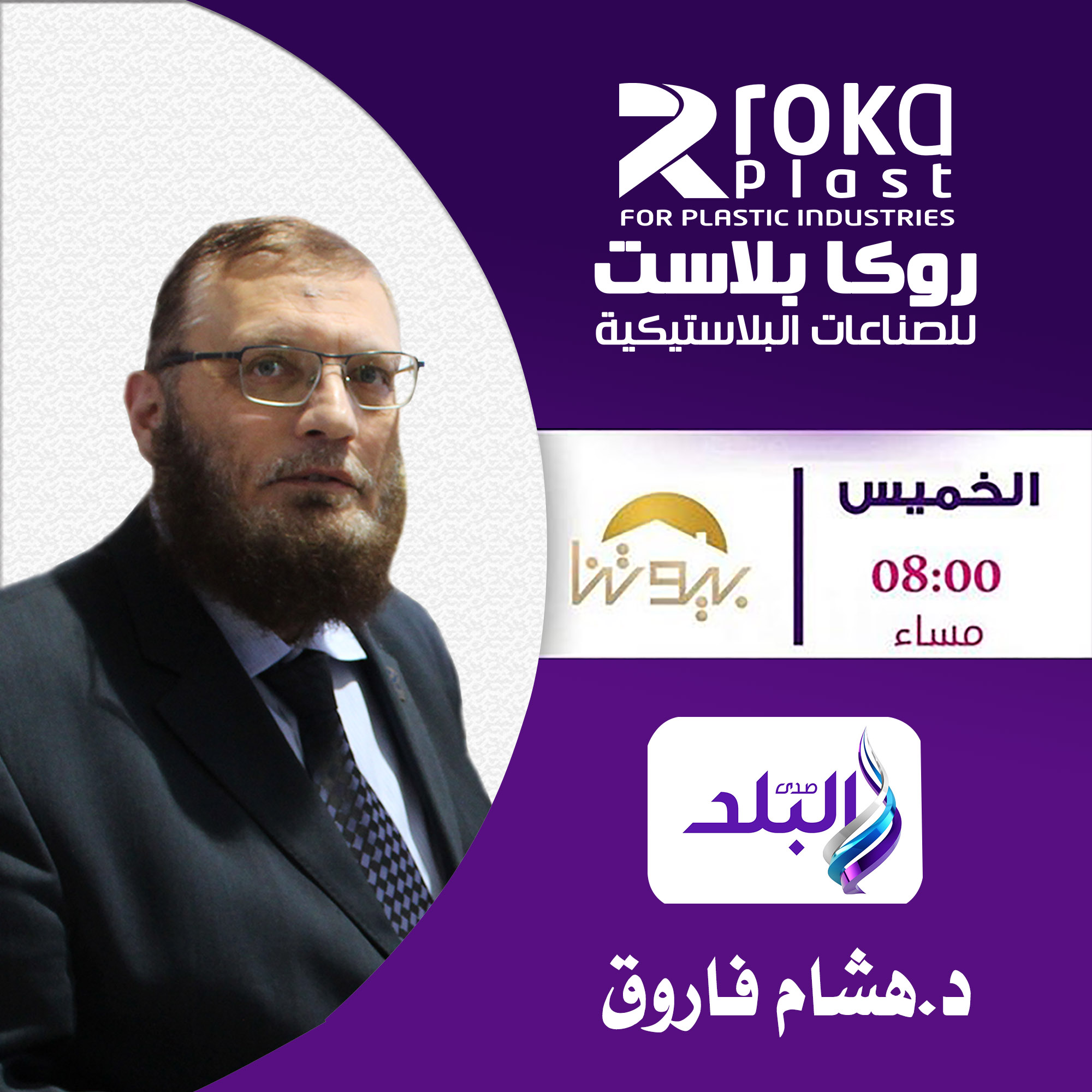 مقابلة تلفزيونية على قناة صدى البلد
